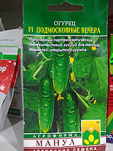 """Насіння Огірок F1 ранній гібрид Підмосковні вечори самозапильний, тіньовитривалий, 10 насіння """"Манул"""""""