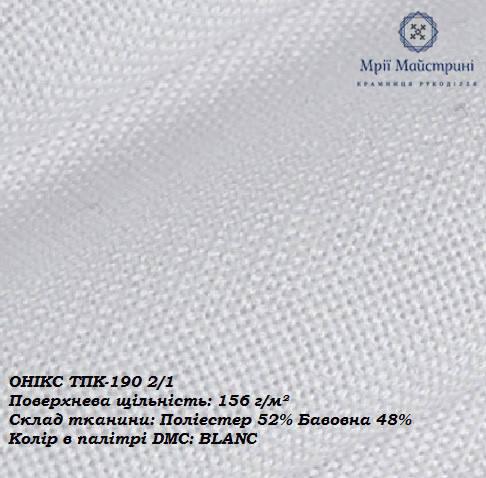 Домоткана тканина Онікс білий  продажа e008041f4f792