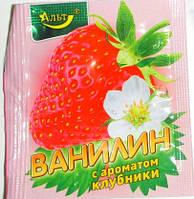 """Фруктовый ванилин """"Клубника"""""""