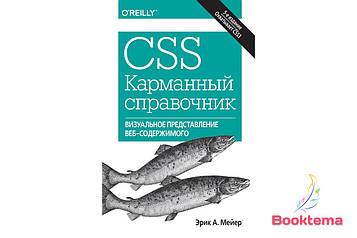 Мейер Э.А - CSS: Карманный справочник, пятое издание