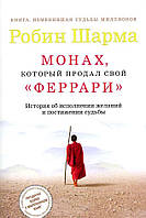 """Монах, который продал свой Феррари"" - Робин Шарма"