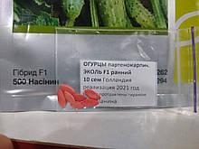 Огірок Еколь F1 ранні, самозапильних, 10 насінин Голландія