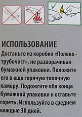 Полено-трубочист Hansa Литва 1,1 кг, фото 2