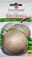 Лук Белянка репчатый - 300 семян