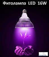 Фитолампа светодиодная E27 для растений led 16w LEDMAX