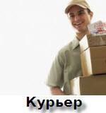 Курьерская доставка по г. Киеву