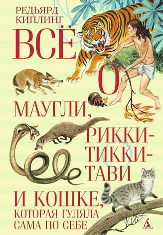 Всё о Маугли, Рикки-Тикки-Тави и Кошке, которая гуляла сама по себе, фото 2