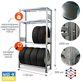 Стеллаж металлический оцинкованный для шин 2000х1150х500 мм