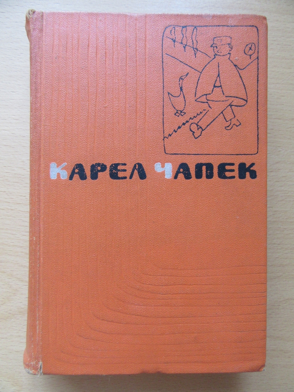 Карел Чапек. Сочинения в пяти томах. 1958-1959гг