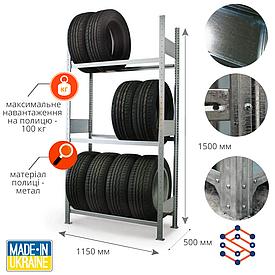 Стеллаж металлический оцинкованный для колес 1500х1150х500 мм