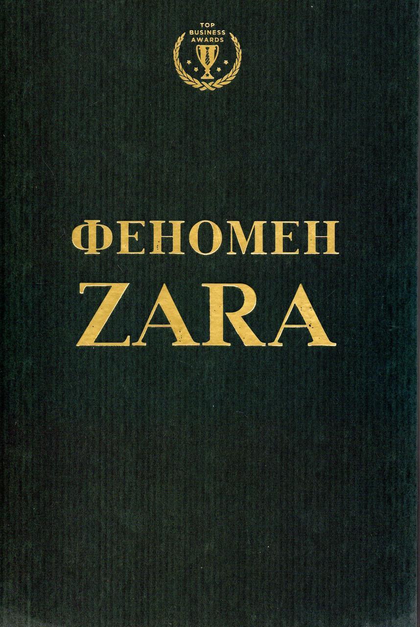 Феномен ZARA (тв.п.). Ковадонга О'Ши