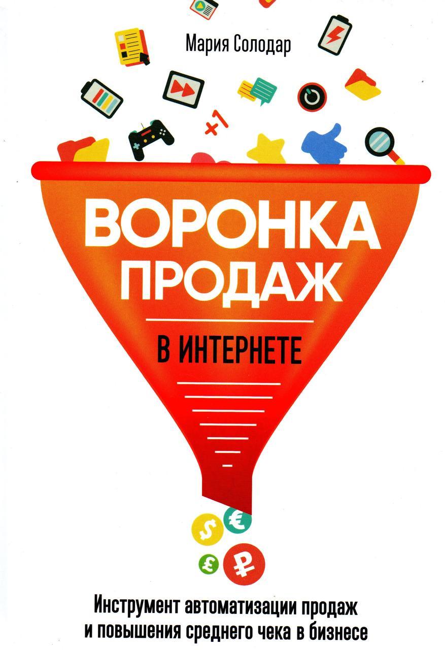 Воронка продаж в интернете. Мария Солодар