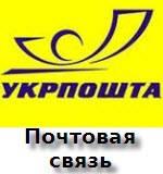 Доставка с помощью Укрпочты