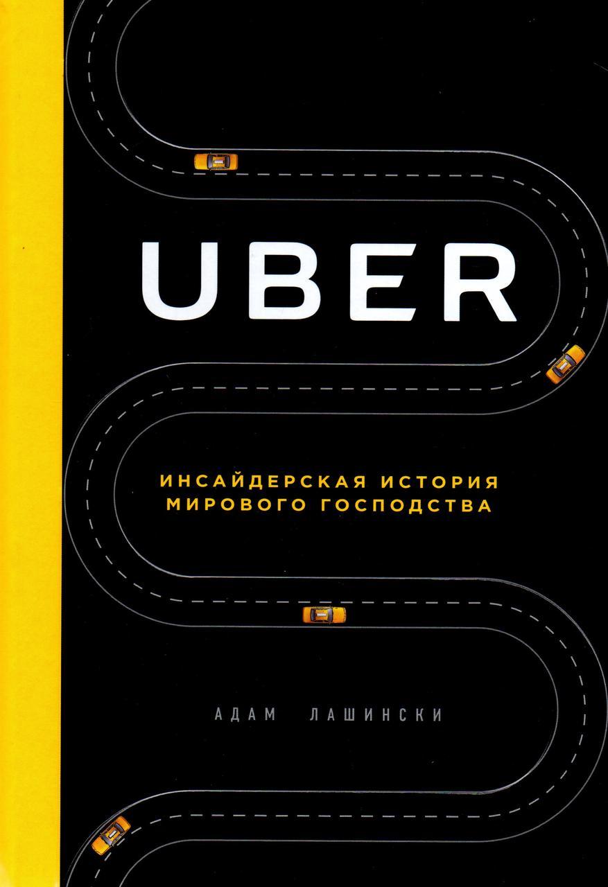 Uber. Инсайдерская история мирового господства. Адам Лашински