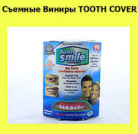 Съемные Виниры TOOTH COVER, фото 1