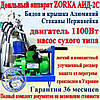 Доильный аппарат «Zorka АИД-2С». Cухого типа. Стаканы - Нержавейка. Бидон и крышка - Алюминий. 1100 Вт