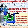 Доильный аппарат «Zorka АИД-2С». Cухого типа. Стаканы - Пластик. Бидон и крышка - Алюминий. 1100 Вт