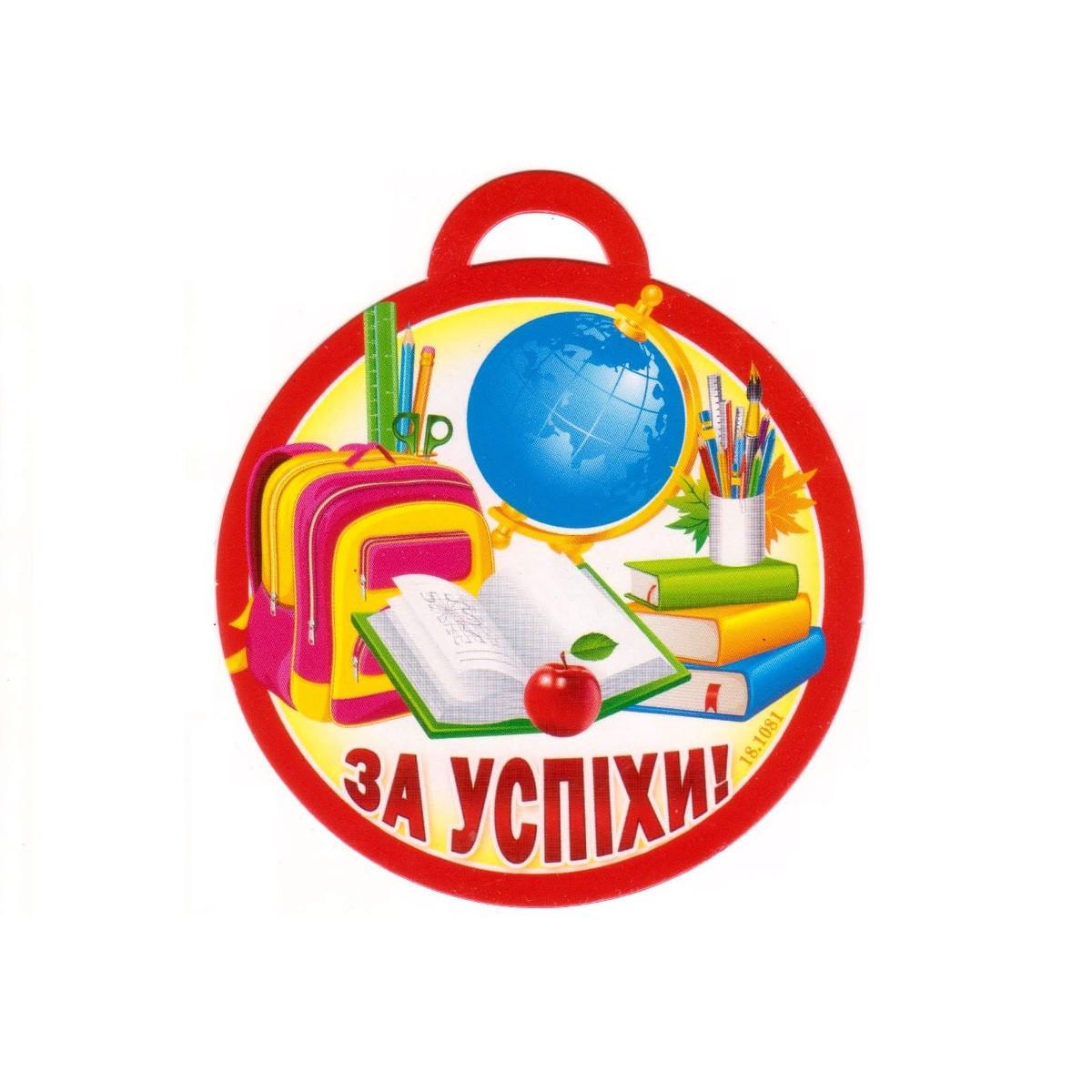 "Медаль ""За успіхи!"" 18.1081"