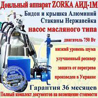 Доильный аппарат «Zorka АИД-1М». Масляного типа. Стаканы - Нержавейка. Бидон и крышка - Алюминий. 750 Вт