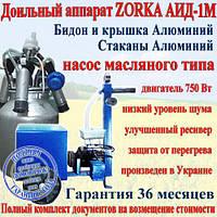 Доильный аппарат «Zorka АИД-1М». Масляного типа. Стаканы - Алюминий. Бидон и крышка - Алюминий. 750 Вт
