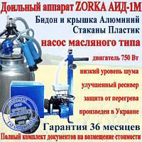 Доильный аппарат «Zorka АИД-1М». Масляного типа. Стаканы - Пластик. Бидон и крышка - Алюминий. 750 Вт