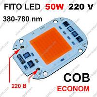 50Вт AC 220V  Фито светодиод econom