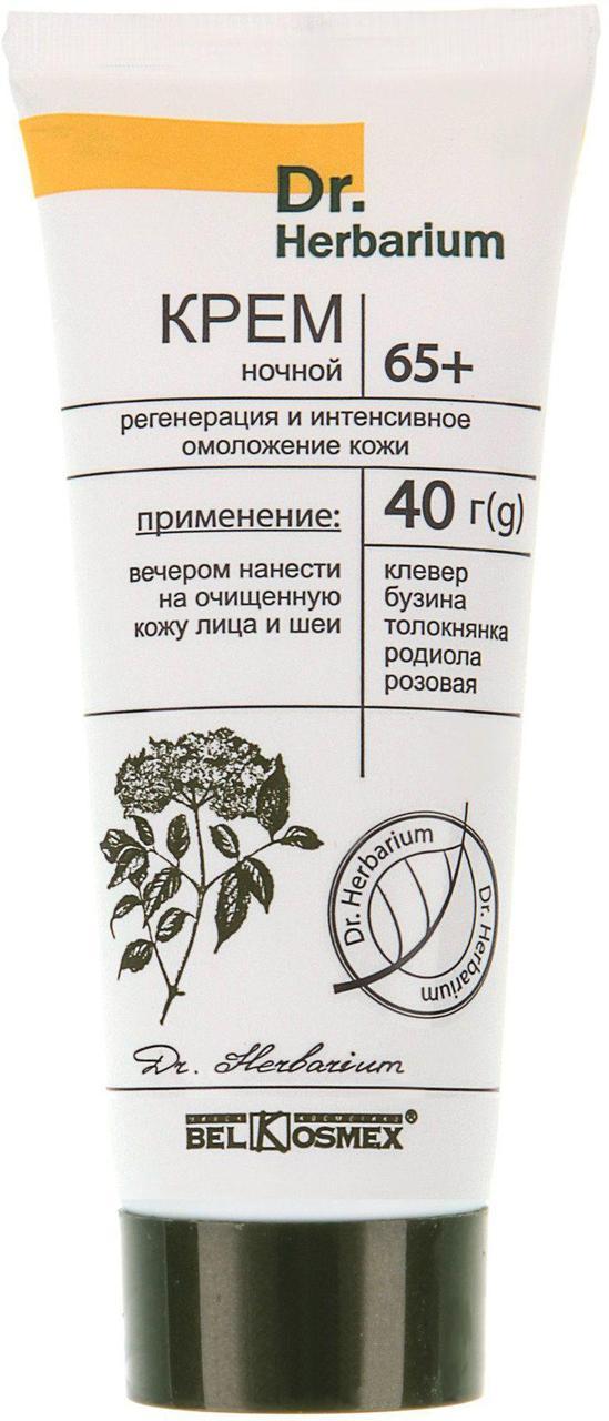 Крем ночной 65+ регенерация и интенсивное омоложение кожи