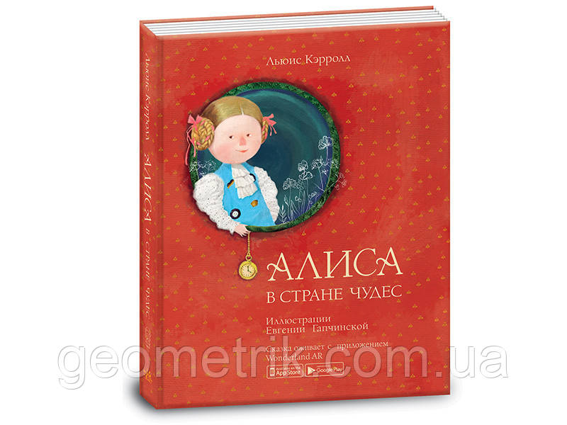 "Книга ""Аліса в Країні Чудес"" (Укр.)"