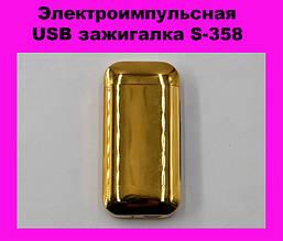 Электроимпульсная USB зажигалка S-358