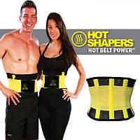 Пояс для похудения Hot Belt Power Hot shapers (Хот Шейперc). Оригинал. Эффективный сжигатель жира..
