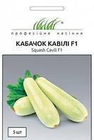 Семена кабачка Кавили F1, 5шт, Nunhems, Голландия, Професійне насіння