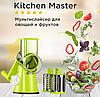 Мультислайсер Kitchen Master + Набор кухонных ножей Knife 6 in 1, фото 10