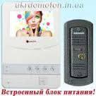 Комплект видеодомофон и вызывная панель PC-431 W