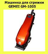 Машинка для cтрижки GEMEI GM-1005!Купить сейчас