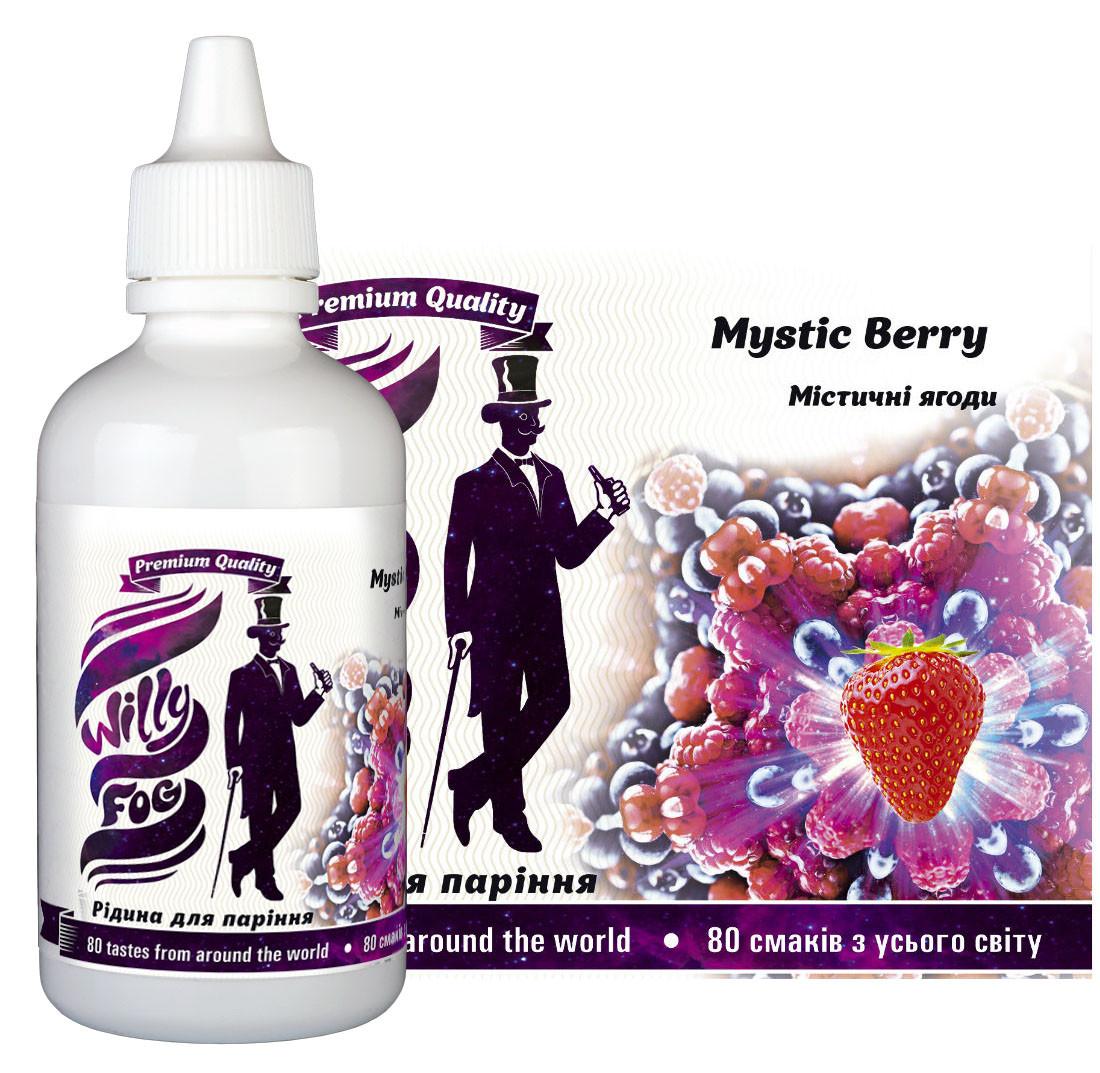 Рідина для паріння Mystic Berry 100ml
