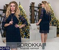 Шикарное платье   (размеры 50-60)  0152-08, фото 1