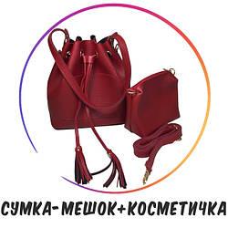Женская сумка-мешок + косметичка 2 в 1 (Premium)