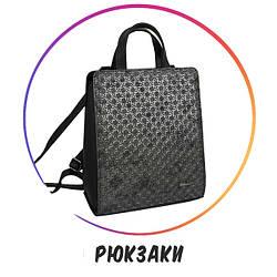 Женские рюкзаки (Premium)