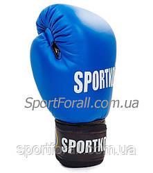 Боксерские перчатки Спортко ФБУ (синие) 10 унций