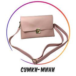 Женские сумки-мини (Premium)