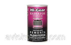 Герметик радіатора HI-GEAR