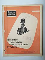 """Журнал (Бюллетень) """"Регулятор температуры прямого действия РТПДМ-80  07011.04 """" 1962г., фото 1"""