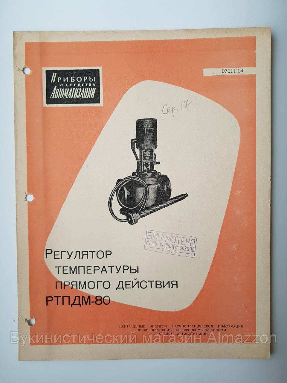 """Журнал (Бюллетень) """"Регулятор температуры прямого действия РТПДМ-80  07011.04 """" 1962г."""