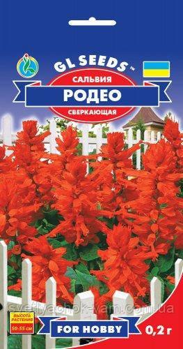 Сальвия Родео сверкающая обратнопирамидальное крупные цветки собраны в вытянутую кисть, упаковка 0,1 г
