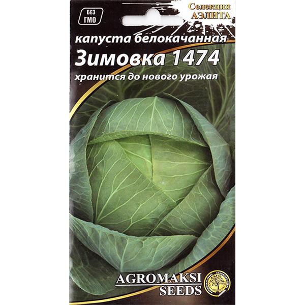 """Семена капусты поздней, белокочанной """"Зимовка 1474"""" (1 г) от Agromaksi seeds"""