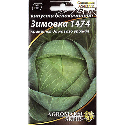 """Семена капусты поздней, белокочанной """"Зимовка 1474"""" (1 г) от Agromaksi seeds, фото 2"""