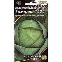 "Семена капусты ""Зимовка 1474"" (1 г) от Agromaksi seeds"