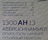 Отбойный молоток Kraissmann 1300AH13, фото 9