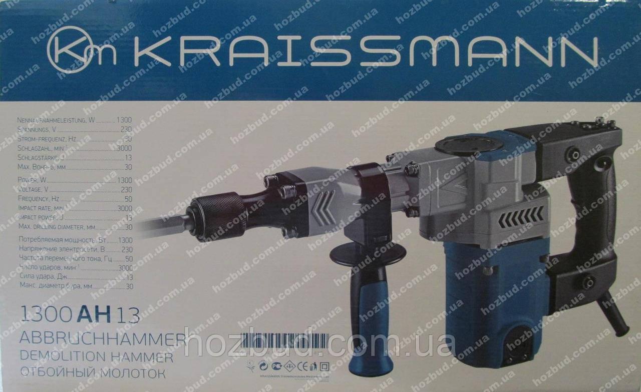 Отбойный молоток Kraissmann 1300AH13