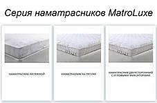 Наматрацник натяжний з бортами бязь біла 180х190 (Матролюкс-ТМ), фото 3